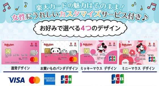 輝く女性を応援する楽天PINKカードは4つのデザインから選べます
