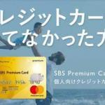 審査が甘くて作りやすいデポジット型クレジットカード「SBS Premium Card」