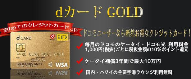 dカード GOLDの特長