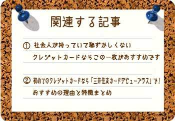 NO1の三井住友カードに関連するコンテンツ