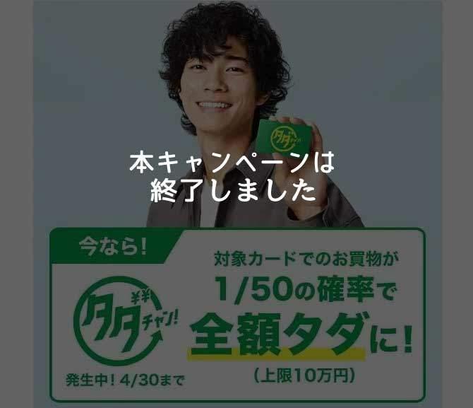 タダチャンキャンペーン終了のお知らせ