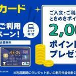 イオンカード、新規入会+利用で2,000円相当分のときめきポイントがもらえるキャンペーン開催中