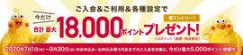 dカードゴールド、入会&利用等で18,000ポイントもらえる