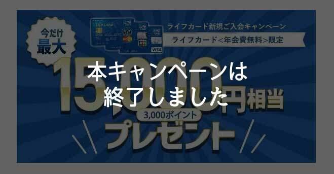 ライフカード、新規入会+利用等で最大15,000円相当のポイントがもらえる入会キャンペーン終了のお知らせ