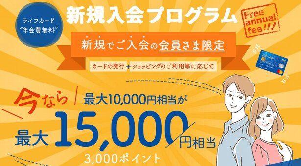 ライフカード、新規入会+利用等で最大15,000円相当のポイントがもらえる入会キャンペーン開催中
