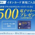 イオンカード、期間限定で1,500円相当の電子マネーWAONがもらえる新規入会キャンペーン開催中
