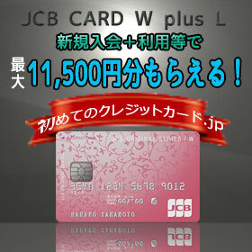 JCBオリジナルシリーズ☆新規入会&利用等で、最大11,500円分もらえる入会キャンペーン開催中