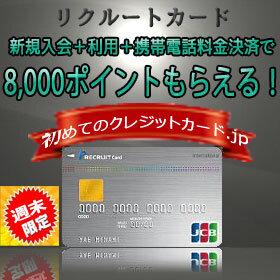 リクルートカード、新規入会+利用等で最大8,000円相当のポイントがもらえる週末限定の入会キャンペーン開催中