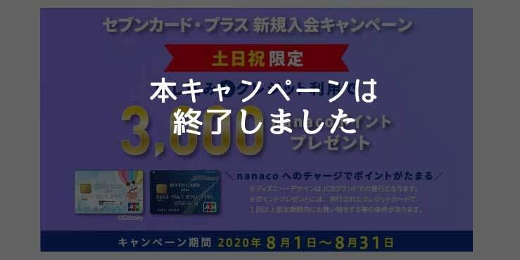 セブンカード・プラスカード、2020年8月土日祝日限定の入会キャンペーン終了のお知らせ