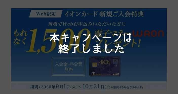 イオンカード、期間限定で1,500円相当の電子マネーWAONがもらえる新規入会キャンペーン終了のお知らせ