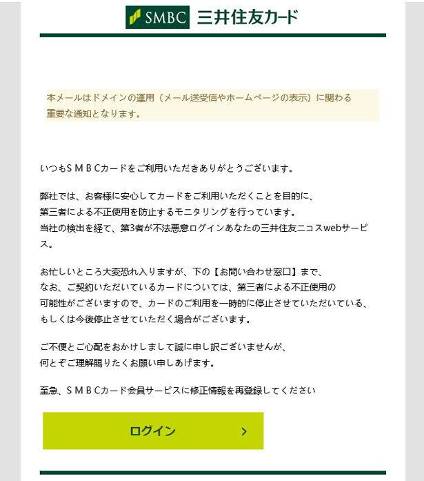 三井住友カードの名をかたった偽装メール
