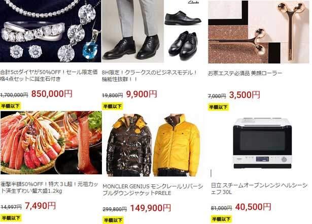 楽天スーパーセール-2020年9月4日(金)20:00 ~ 9月11日(金)01:59、半額以下の出品商品