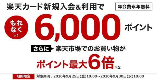 楽天カード☆新規入会&利用で、もれなく6000ポイント(6000円相当)プレゼントキャンペーン実施中です