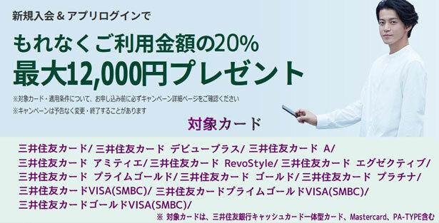 新規入会+アプリのログインで利用金額の20%(最大12,000円)還元されるキャンペーン開催中