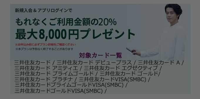 新規入会+アプリのログインで利用金額の20%(最大8,000円)還元されるキャンペーン終了のお知らせ