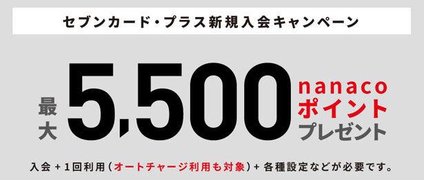セブンカード・プラス、新規入会+利用等で最大5,500nanacoポイントがもらえるキャンペーンが開催中です