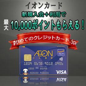 イオンカード、新規入会+利用で最大10,000円相当のポイントがもらえるキャンペーン開催中