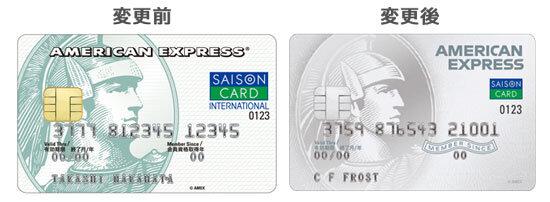 セゾンパール・アメリカン・エキスプレス・カードの新旧券面の比較