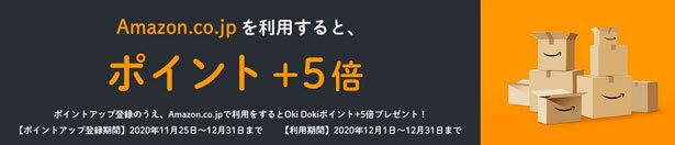 ポイントアップ登録のうえ、Amazon.co.jpで利用するとポイント+5倍