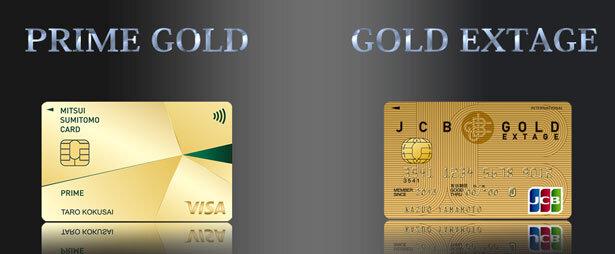 「三井住友カード プライムゴールド」と「JCB GOLD EXTAGE」についての比較調査