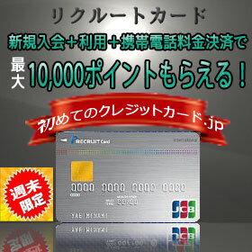 リクルートカード、週末限定!10000ポイントキャンペーン開催中