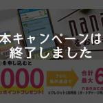 セブンカード・プラス、新規入会+利用等で最大6,100nanacoポイントがもらえるキャンペーン終了のお知らせ