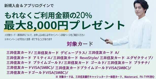 新規入会+アプリのログインで利用金額の20%(最大8,000円)還元されるキャンペーン開催中