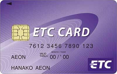 イオンカードETC専用カード
