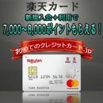 楽天カード、7000ポイントもしくは8000ポイント入会キャンペーン情報