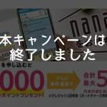 セブンカード・プラス、新規入会+利用+各種登録等で最大5,700nanacoポイントがもらえるキャンペーン終了のお知らせ