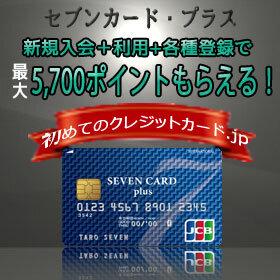 セブンカード・プラス、新規入会+利用+登録で、最大5,700nanacoポイントもらえる入会キャンペーン開催中