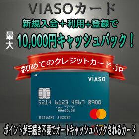 viaso card(ビアソカード)、新規入会+利用+登録で最大10,000円キャッシュバックキャンペーン開催中