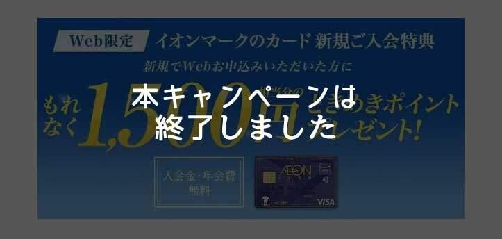 イオンカード、新規入会で1,500円相当分のときめきポイントがもらえるキャンペーン終了のお知らせ