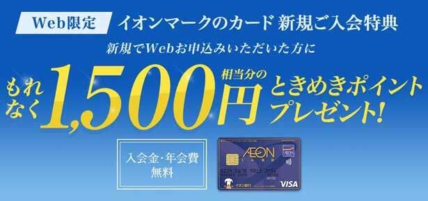 イオンカード、新規入会+利用で1,500円相当分のときめきポイントがもらえるキャンペーン開催中