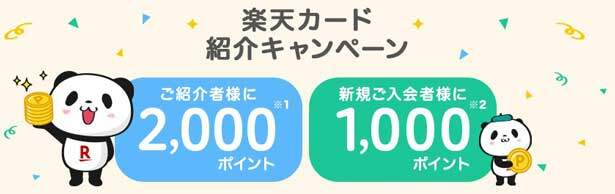 楽天カードの紹介キャンペーン