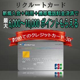リクルートカード、6000~10000ポイントもらえる入会キャンペーン