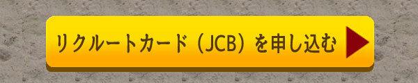 リクルートカード(JCB)を申し込む