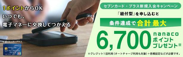 セブンカード・プラス、新規入会+利用+各種登録等で最大6,700nanacoポイントがもらえるキャンペーン開催中