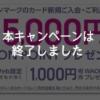 最大6,000円相当のWAON POINTがもらえる入会キャンペーンは終了しました