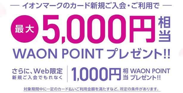 2021年3月20日(土・祝)~5月10日(月)までのイオンカードの新規入会キャンペーン
