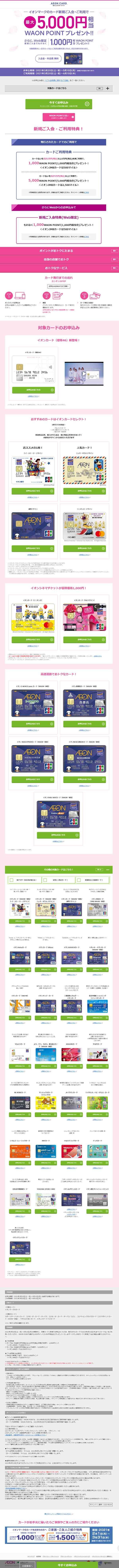イオンカード、2021年3月20日(土・祝)~5月10日(月)までの入会キャンペーンページのキャプチャー画像