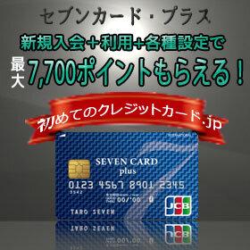セブンカード・プラス、新規入会+利用+設定で最大7,700nanacoポイントがもらえるキャンペーン開催中