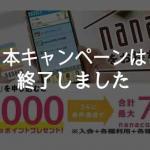セブンカード・プラス、新規入会+利用+設定で最大7,700nanacoポイントキャンペーンは終了しました