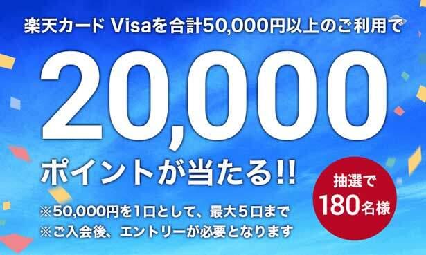 楽天カード Visaの利用で20,000ポイントが当たる