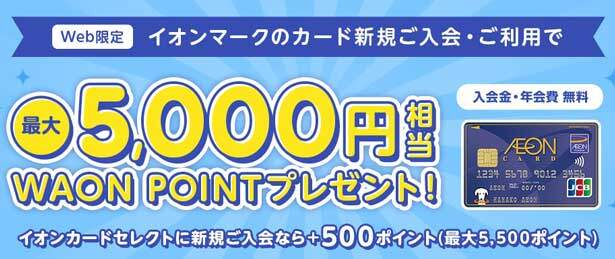 イオンカード、最大5,000円相当のWAON POINTがもらえる入会キャンペーン開催中