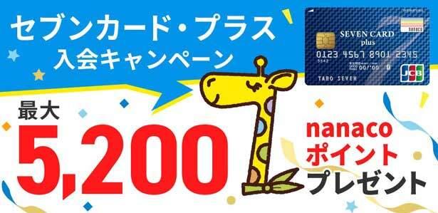 セブンカード・プラス、新規入会+利用+各種登録等で最大5,200nanacoポイントがもらえるキャンペーン開催中