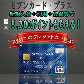 セブンカード・プラス、新規入会で最大5,200ポイント獲得
