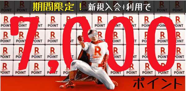 楽天カード、7000ポイント入会キャンペーン申込みボタン