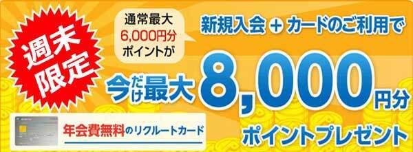 リクルートカード(JCB)の8,000ポイント入会申し込みボタン