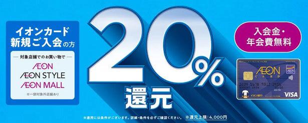 イオンカード、新規入会+利用で20%キャッシュバックキャンペーン開催中